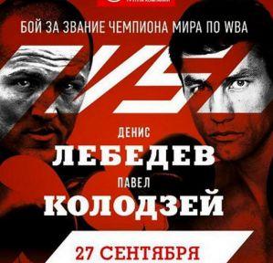 Miało być dwóch Mistrzów Świata w boksie, a nie ma żadnego!
