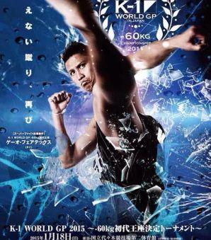 K-1 World GP in Japan 2015: Michał Królik w turnieju w wadze do 60 kg!